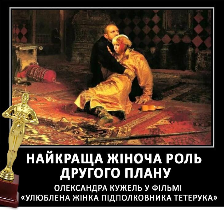 Політики та оскар (ФОТОЖАБИ) - фото 2