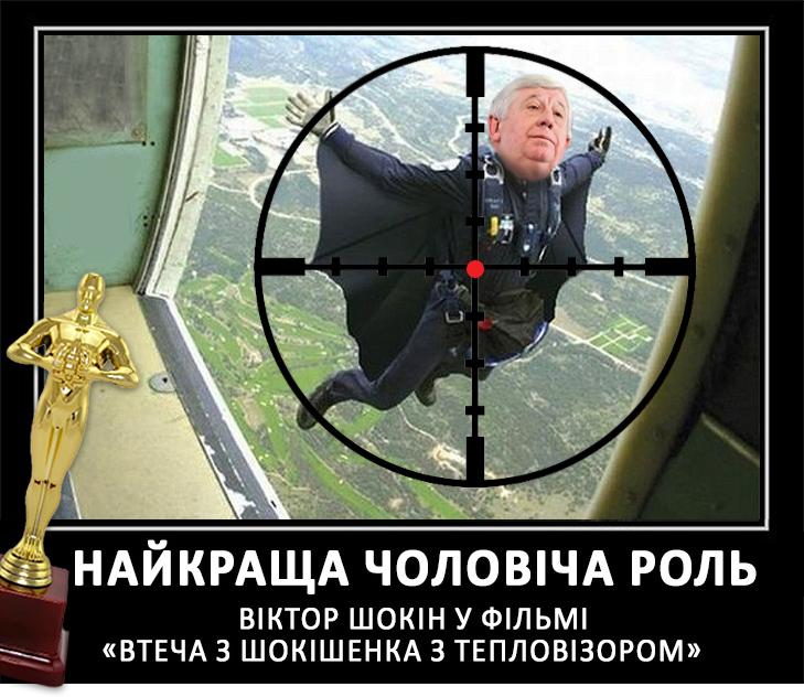Політики та оскар (ФОТОЖАБИ) - фото 5