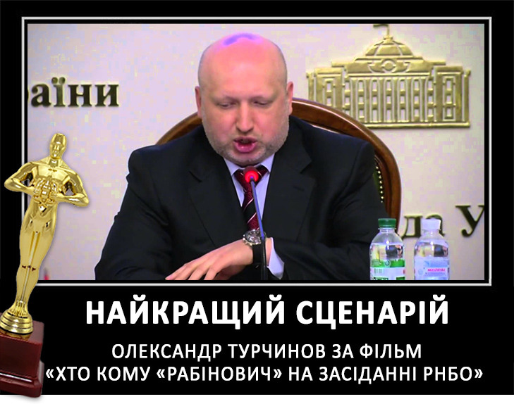 Політики та оскар (ФОТОЖАБИ) - фото 12