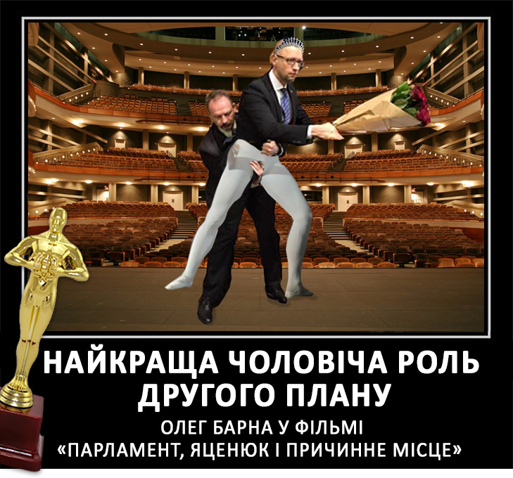 Політики та оскар (ФОТОЖАБИ) - фото 1