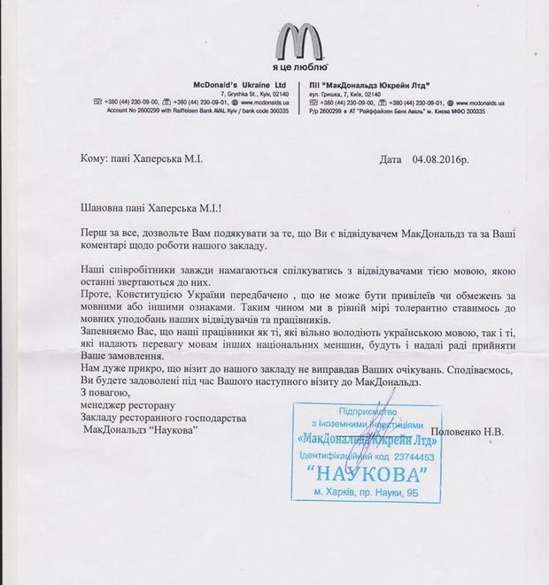 У харківському McDonald's вважають, що україномовні відвідувачі їх дискримінують (ДОКУМЕНТ) - фото 2