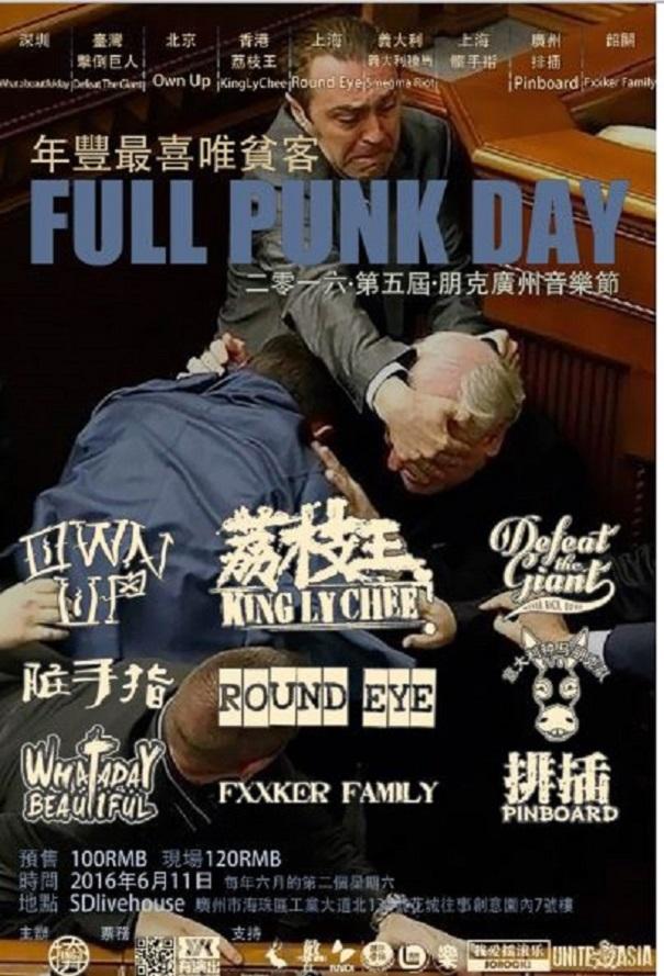 Китайці рекламують свій панк-фестиваль бійкою в нашій Раді (ФОТО) - фото 1