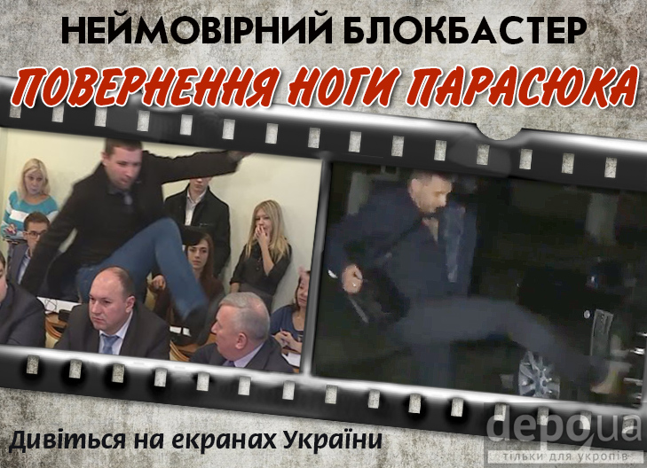 Депутат-хуліган (ФОТОЖАБИ) - фото 1
