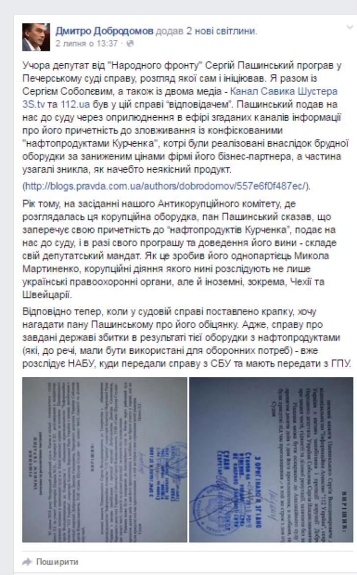 Пашинський програв суд щодо корупції і має скласти мандат, – нардеп - фото 1