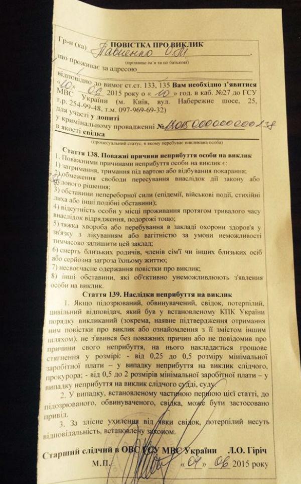МВС викликало на допит міністра АПК у справі про вкрадені мільярди (ДОКУМЕНТ) - фото 1