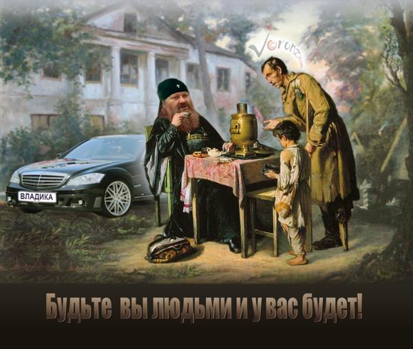"""Владика Павло """"Мерседес"""" святкує свій день народження (ФОТОЖАБИ) - фото 1"""