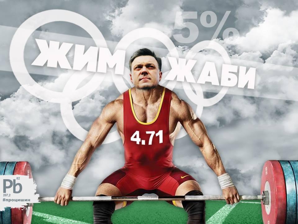 Ігри на Олімпі: Тимошенко на візку і Путін на допінгу (ФОТОЖАБИ) - фото 1