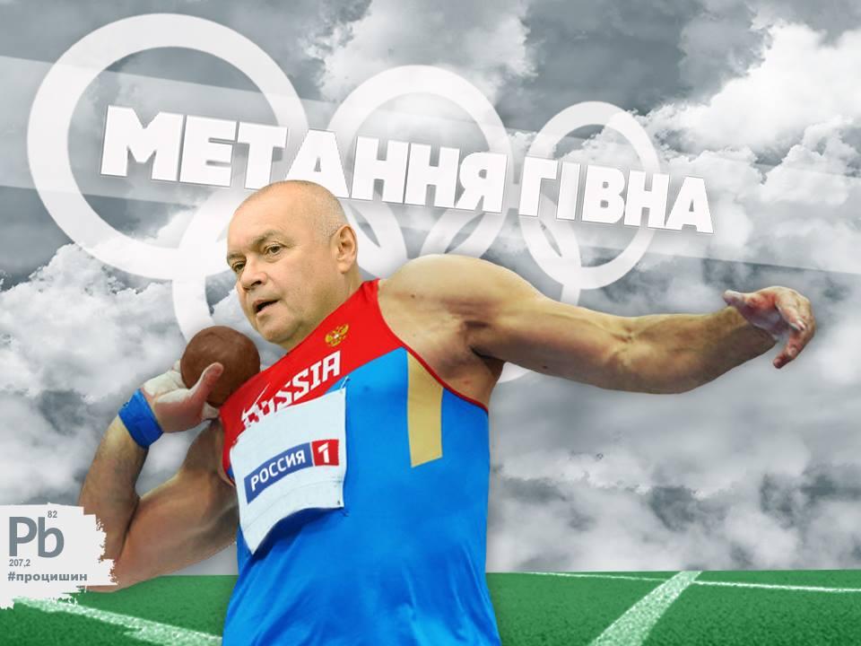 Ігри на Олімпі: Тимошенко на візку і Путін на допінгу (ФОТОЖАБИ) - фото 4