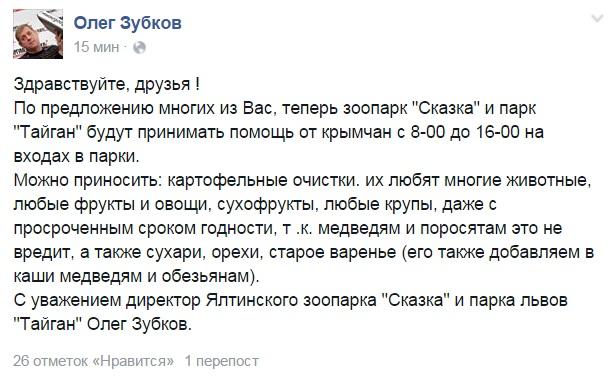 Володар кримських зоопарків Зубков збирає по кримчанам корм для своїх звірів - фото 1