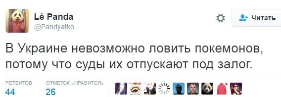 Покемони вже в Україні: Як люди божеволіють через монстриків - фото 11