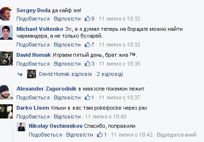 Покемони вже в Україні: Як люди божеволіють через монстриків - фото 7