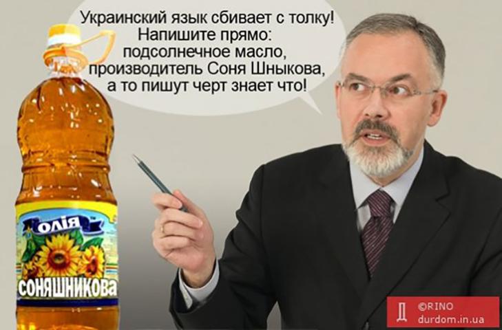 Дмитро Табачник (ФОТОЖАБИ) - фото 5