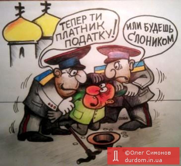 Топ-15 карикатур і фотожаб про податківців - фото 6