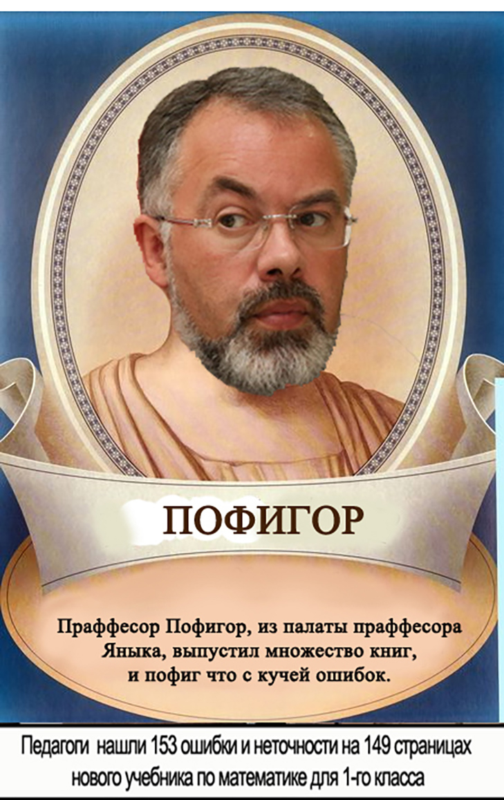 Дмитро Табачник (ФОТОЖАБИ) - фото 7