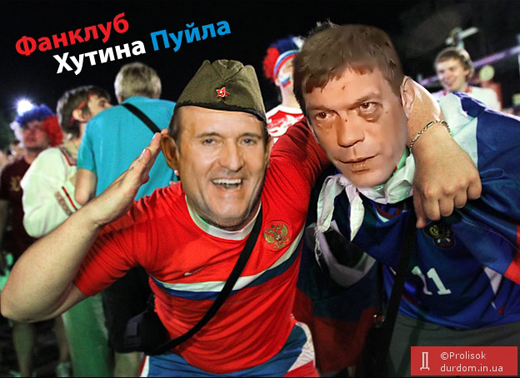 Що українці думають про уродинника Медведчука (ФОТОЖАБИ) - фото 14