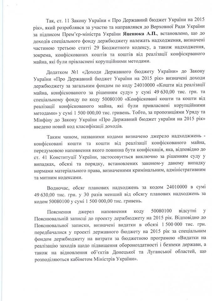 """Каплін показав """"підозру Яценюку"""" з-під сукна Луценка (ДОКУМЕНТ) - фото 10"""
