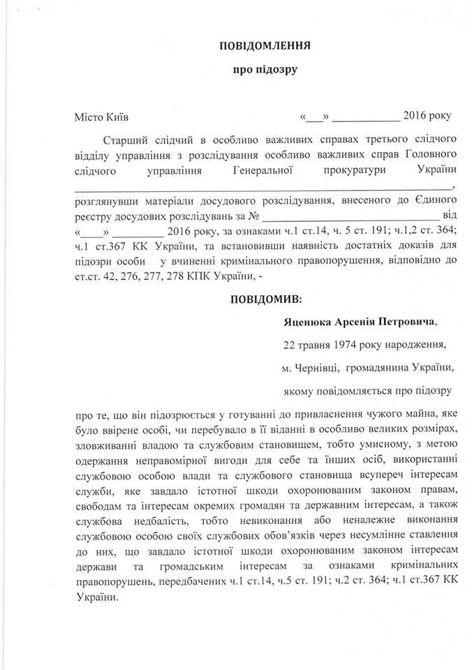"""Каплін показав """"підозру Яценюку"""" з-під сукна Луценка (ДОКУМЕНТ) - фото 2"""