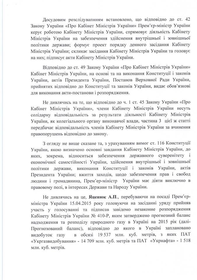 """Каплін показав """"підозру Яценюку"""" з-під сукна Луценка (ДОКУМЕНТ) - фото 3"""