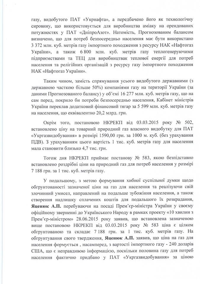 """Каплін показав """"підозру Яценюку"""" з-під сукна Луценка (ДОКУМЕНТ) - фото 5"""