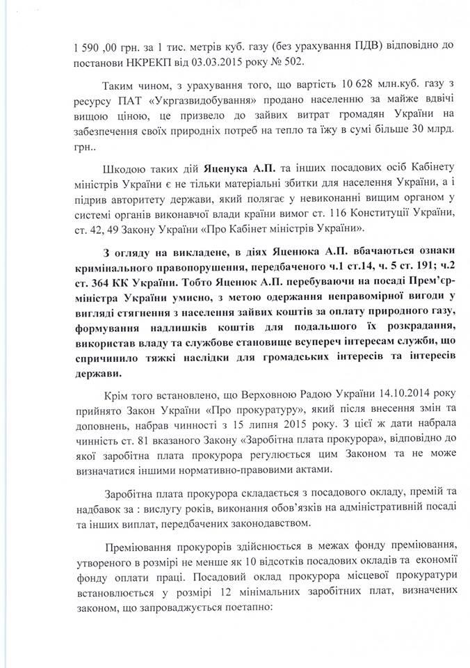 """Каплін показав """"підозру Яценюку"""" з-під сукна Луценка (ДОКУМЕНТ) - фото 6"""