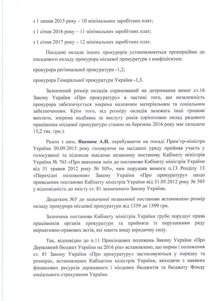 """Каплін показав """"підозру Яценюку"""" з-під сукна Луценка (ДОКУМЕНТ) - фото 7"""