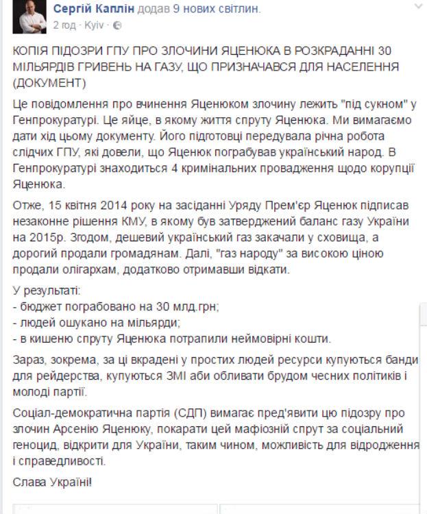"""Каплін показав """"підозру Яценюку"""" з-під сукна Луценка (ДОКУМЕНТ) - фото 1"""