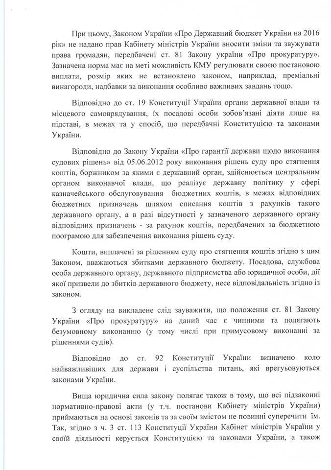 """Каплін показав """"підозру Яценюку"""" з-під сукна Луценка (ДОКУМЕНТ) - фото 8"""