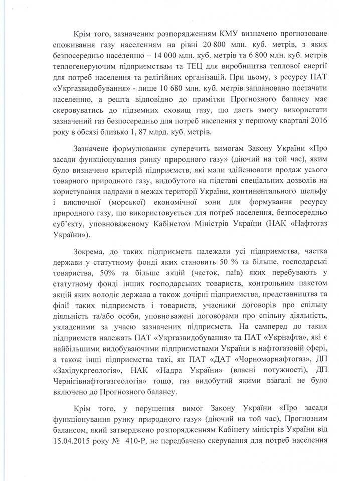 """Каплін показав """"підозру Яценюку"""" з-під сукна Луценка (ДОКУМЕНТ) - фото 4"""