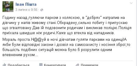 #ЯнеБоюсьСказати: Як флешмоб довів, що Україна просякнута сексизмом - фото 1