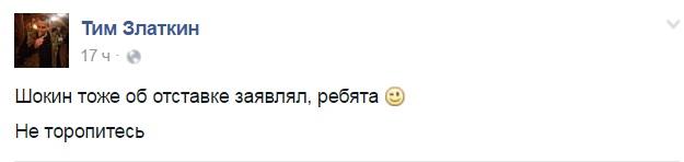 Як бійці АТО відреагували на відставку Яценюка - фото 12