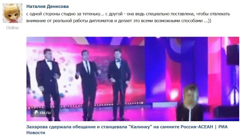 """Симетрична відповідь Джамалі: як тролять Захарову з її """"Калинкою"""" (ФОТОЖАБИ) - фото 5"""