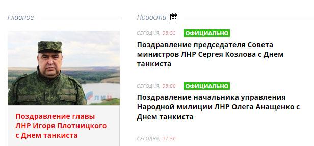 Забувши привітати луганчан із днем міста, у Плотницького розсипалися в дифірамбах танкістам - фото 1