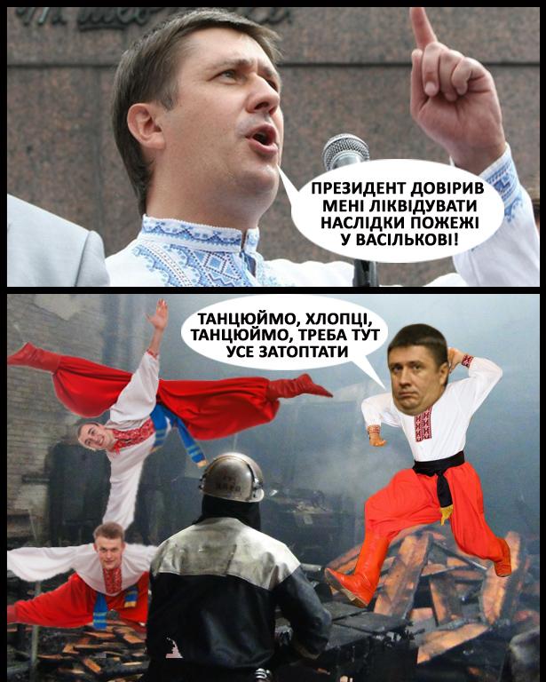Як Кириленко буде ліквідувати наслідки пожежі під Васильковом (ФОТОЖАБИ) - фото 1