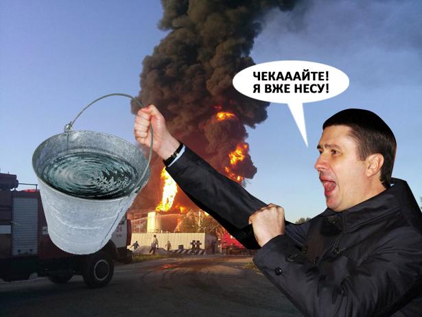 Як Кириленко буде ліквідувати наслідки пожежі під Васильковом (ФОТОЖАБИ) - фото 2