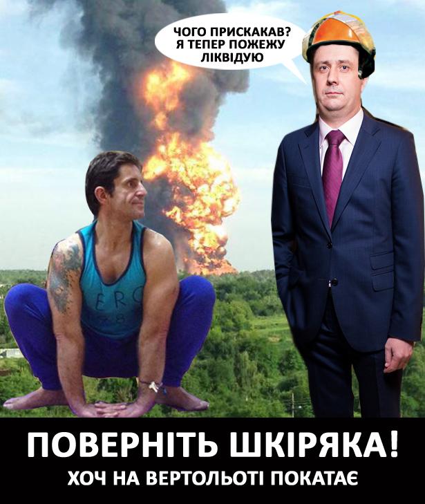 Як Кириленко буде ліквідувати наслідки пожежі під Васильковом (ФОТОЖАБИ) - фото 4