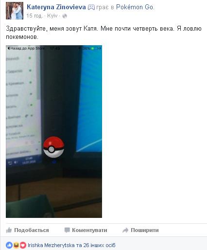 Покемони вже в Україні: Як люди божеволіють через кумедних істот - фото 1