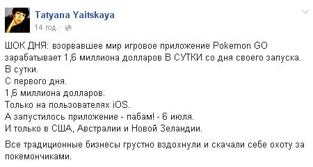 Покемони вже в Україні: Як люди божеволіють через монстриків - фото 4
