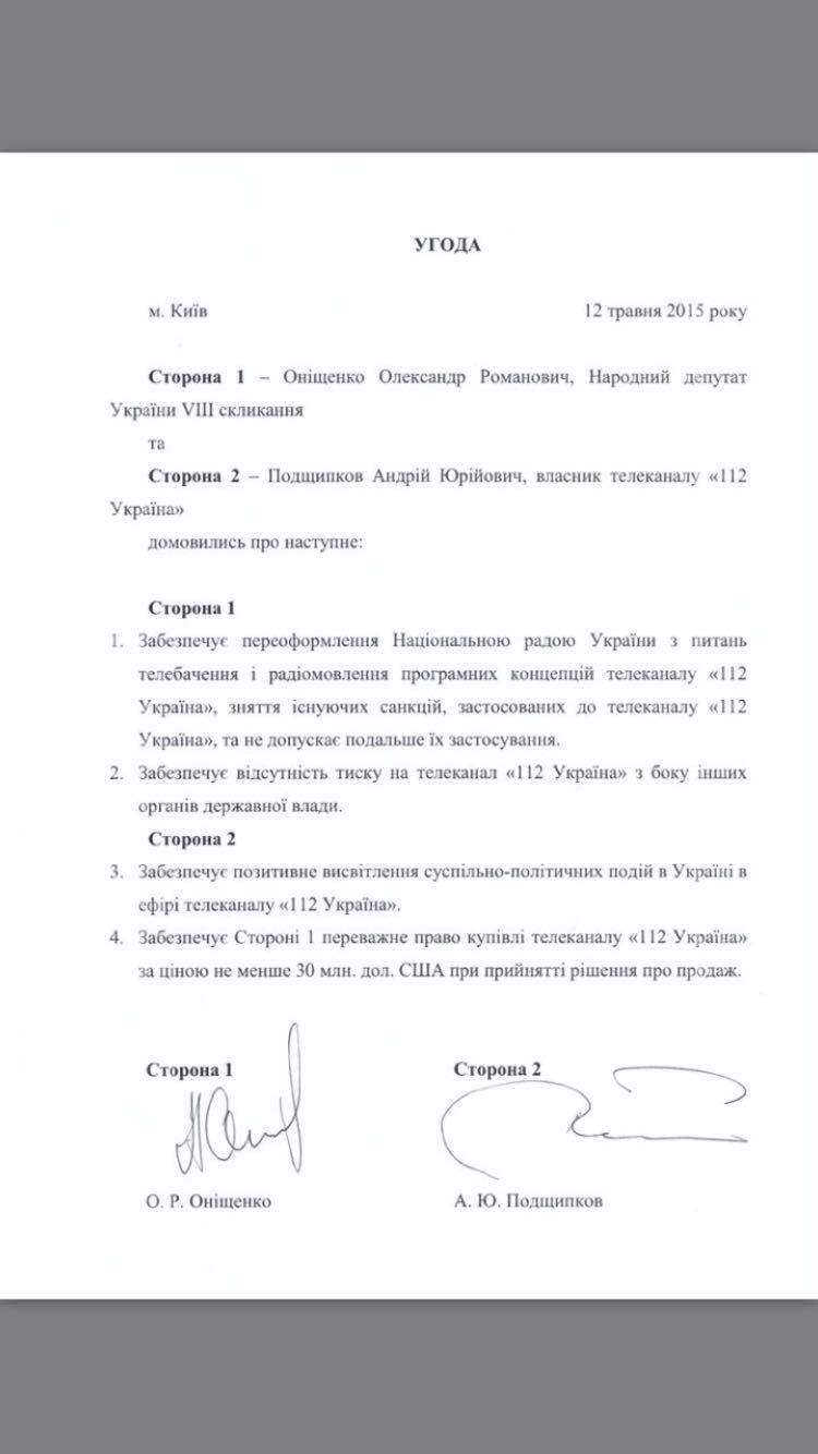 """Онищенко: Порошенко просив мене купити для нього канал """"112"""" - фото 1"""