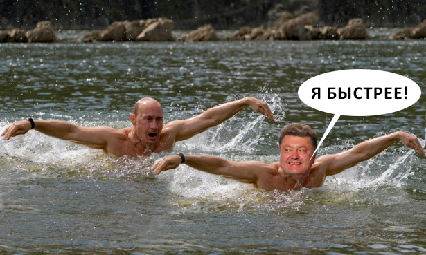 Порошенко-Путін. Президенти різні - піарники однакові (ФОТОЖАБИ) - фото 7