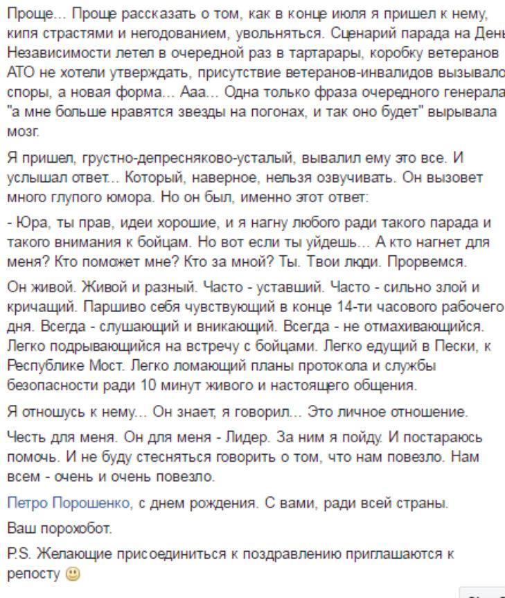 """Як """"порохобот"""" Бірюков улесливо привітав Порошенка - фото 1"""
