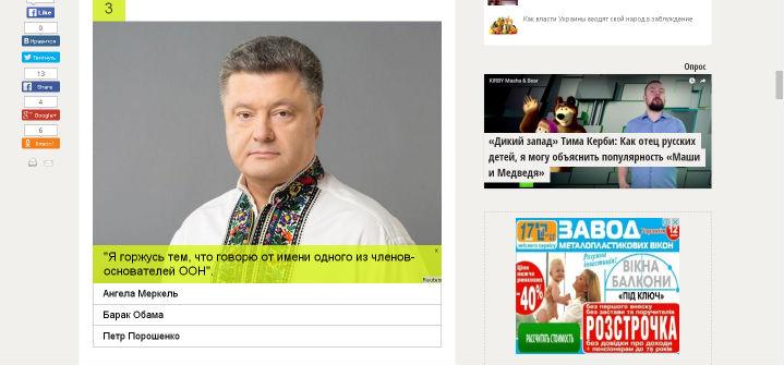 Путінські зомбоЗМІ запустили тест на знання Порошенка - фото 2