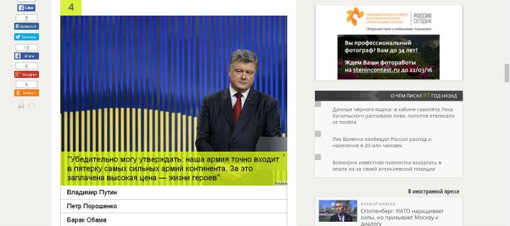 Путінські зомбоЗМІ запустили тест на знання Порошенка - фото 3