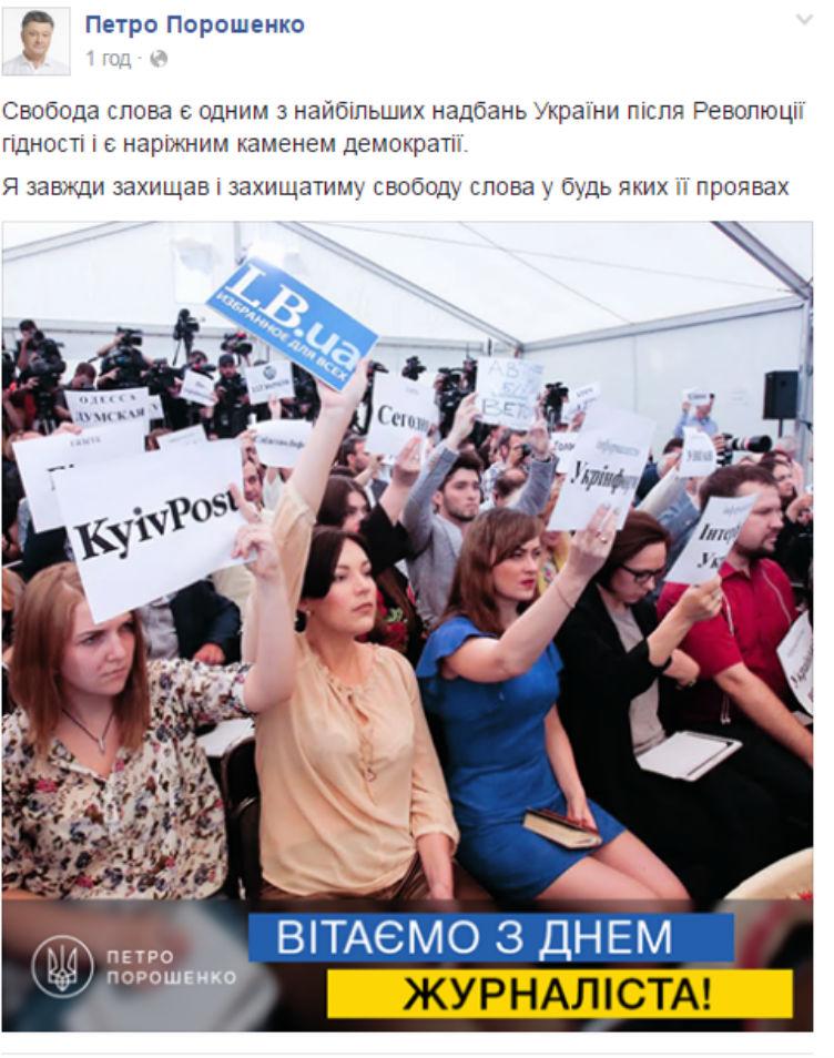 """Порошенко передумав """"віддавати життя"""" за свободу слова   - фото 1"""