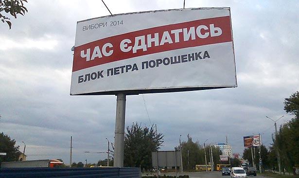Гасла українських партій: На виборах і сьогодні - фото 1