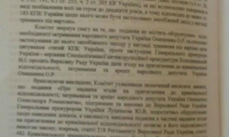 З'явилася постанова регламентного комітету щодо арешту Онищенка - фото 2