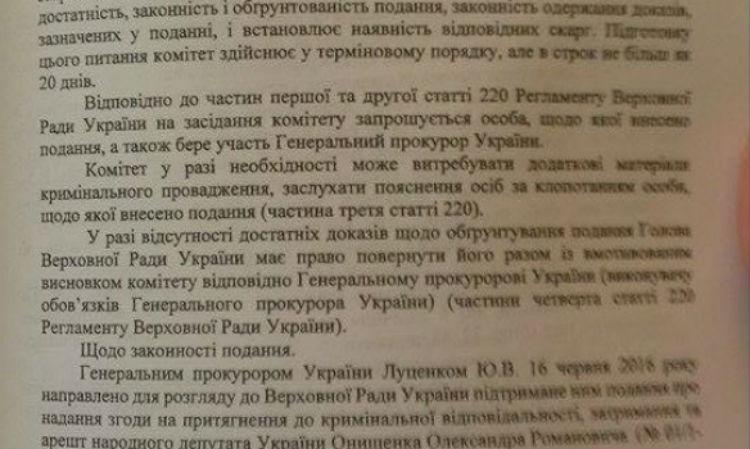 З'явилася постанова регламентного комітету щодо арешту Онищенка - фото 3