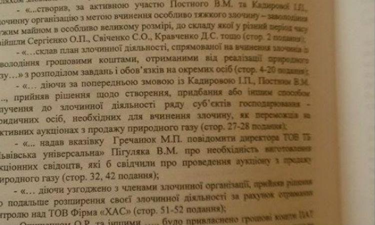 З'явилася постанова регламентного комітету щодо арешту Онищенка - фото 4