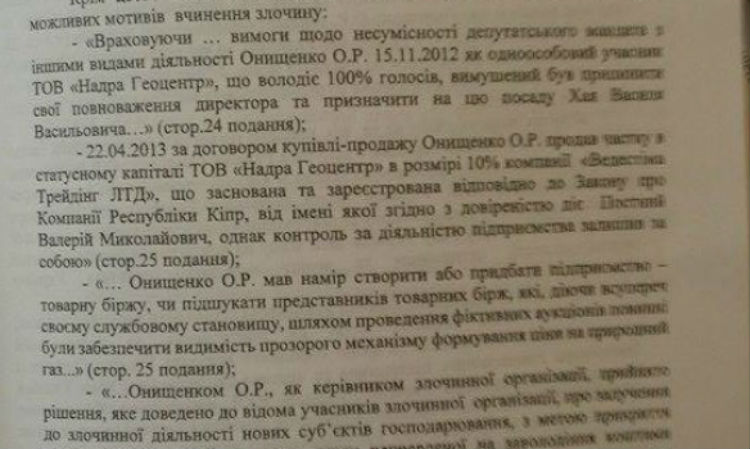 З'явилася постанова регламентного комітету щодо арешту Онищенка - фото 5