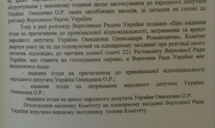З'явилася постанова регламентного комітету щодо арешту Онищенка - фото 7