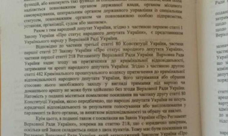 З'явилася постанова регламентного комітету щодо арешту Онищенка - фото 8